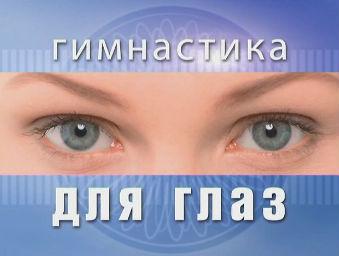 dlya-glaz