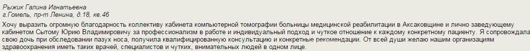 aksakovschina_otziv