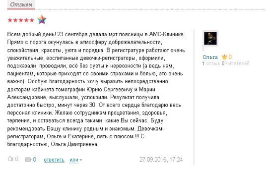 """Отзывы об омской """"АМС-Клиник"""""""