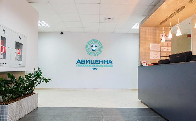 Где делают УЗИ в Минске? avicenna_uzi
