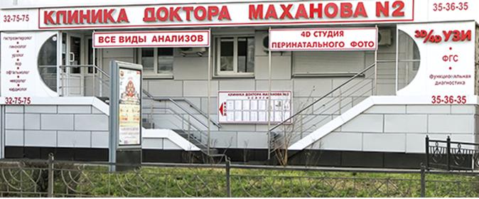 УЗИ в клинике Доктора Маханова