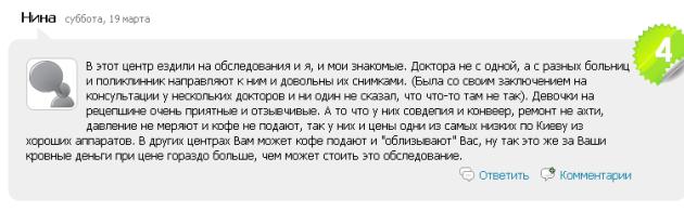 """Отзывы о киевской клинике """"Инновационная диагностика"""""""