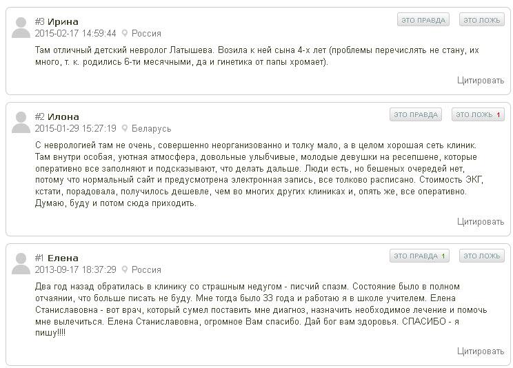 """Отзывы о клинике """"Она"""" в Санкт-Петербурге"""