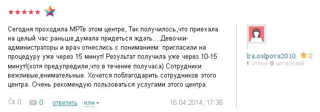 Отзывы о Центре МРТ-Диагностики ЛДЦ МИБС города Екатеренбург