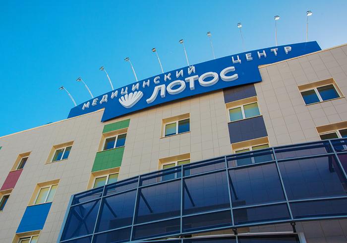 Где сделать качественное УЗИ в Челябинске? lotos_uzi