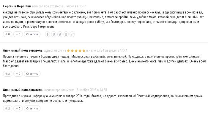 "Отзывы о клинике ""МаксиМед"" в Омске"