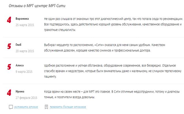 Где в Москве можно недорого сделать МРТ? mrt-citi-otzivi