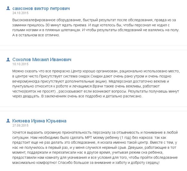 Отзывы о клинике МРТ-Эксперт в Омске