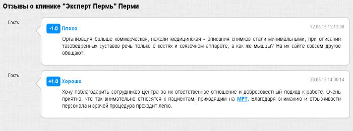 Где можно сделать МРТ в Перми? mrt-ekspert-otzivi