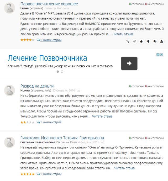 """Отзывы о киевской клинике """"Омега-Киев"""""""