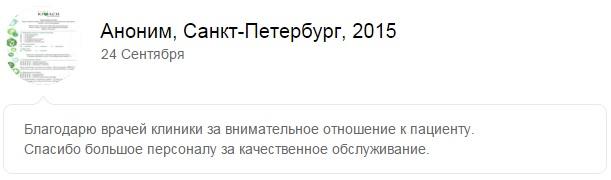 Где можно сделать УЗИ в СПб? otziv-1