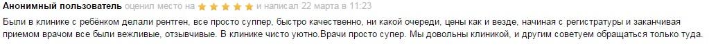 Где сделать МРТ в Ростове-на-Дону? otziv-105