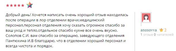 Где сделать МРТ в Ростове-на-Дону? otziv-106