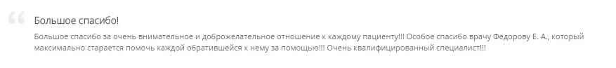 Где сделать МРТ в Ростове-на-Дону? otziv-107