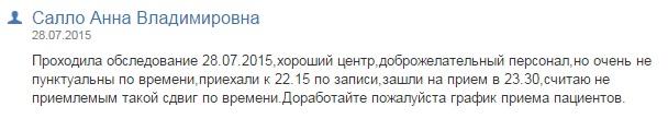 Где сделать МРТ в Ростове-на-Дону? otziv-108