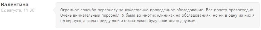 Где можно сделать МРТ в Великом Новгороде? otziv-114