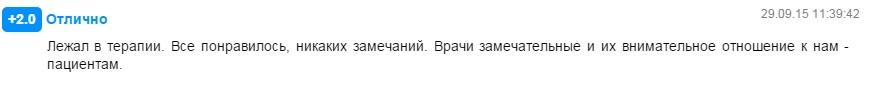 Где можно сделать МРТ в Великом Новгороде? otziv-115