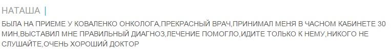 Где можно сделать МРТ в Великом Новгороде? otziv-116