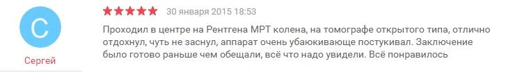 Где можно сделать МРТ в Великом Новгороде? otziv-118