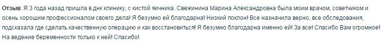 Где сделать качественное УЗИ в Челябинске? otziv-119