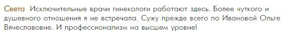 Где сделать качественное УЗИ в Челябинске? otziv-120