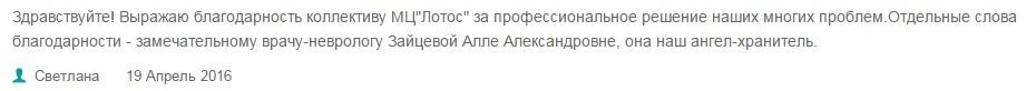 Где сделать качественное УЗИ в Челябинске? otziv-121