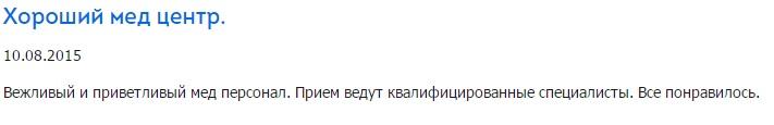 Где сделать качественное УЗИ в Челябинске? otziv-122