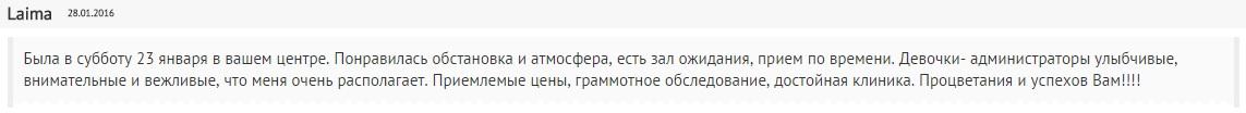 Где сделать качественное УЗИ в Челябинске? otziv-123
