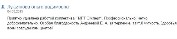 Где можно сделать МРТ в Воронеже? otziv-144
