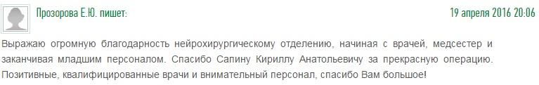 Где можно сделать МРТ в Воронеже? otziv-146