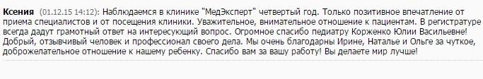Где можно сделать МРТ в Воронеже? otziv-147