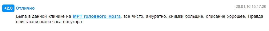 Где можно сделать МРТ в Воронеже? otziv-148