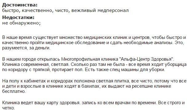 Где лучше сделать УЗИ в Екатеринбурге? otziv-149