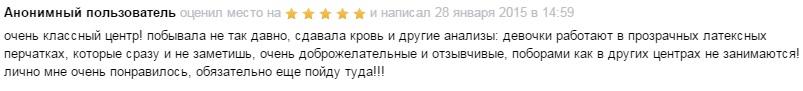 Где лучше сделать УЗИ в Екатеринбурге? otziv-150