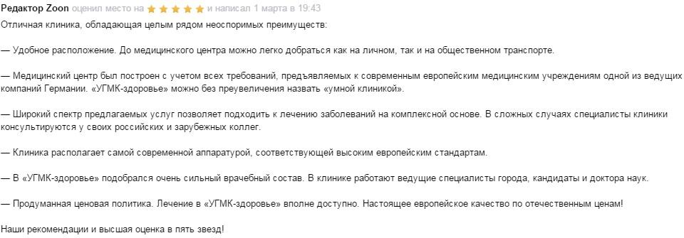 Где лучше сделать УЗИ в Екатеринбурге? otziv-152