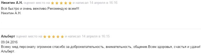Где лучше сделать УЗИ в Екатеринбурге? otziv-153
