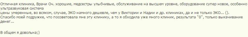 Где лучше делать МРТ в Волгограде? otziv-158