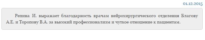 Где лучше делать МРТ в Волгограде? otziv-160