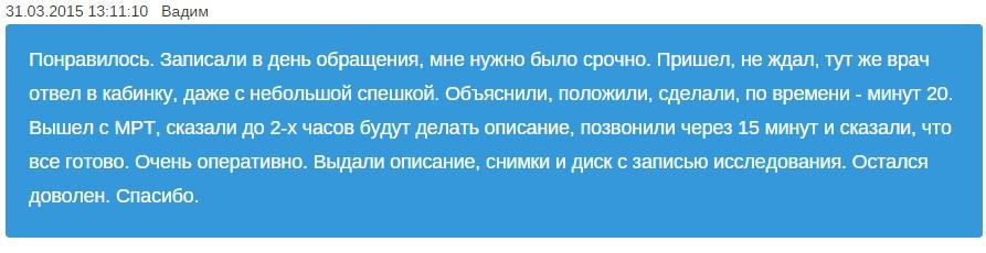 Где лучше делать МРТ в Волгограде? otziv-161