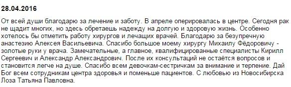Где лучше делать МРТ в Волгограде? otziv-162