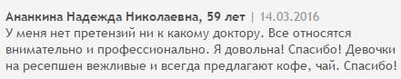 Где можно сделать УЗИ в СПб? otziv-2