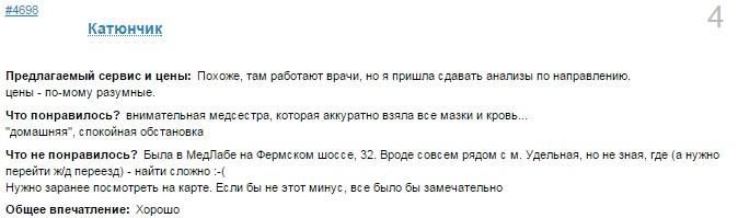 Где можно сделать УЗИ в СПб? otziv-3