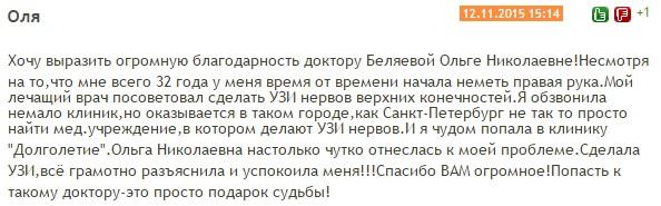 Где можно сделать УЗИ в СПб? otziv-4