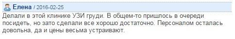 Где можно сделать УЗИ в Воронеже? otziv-45