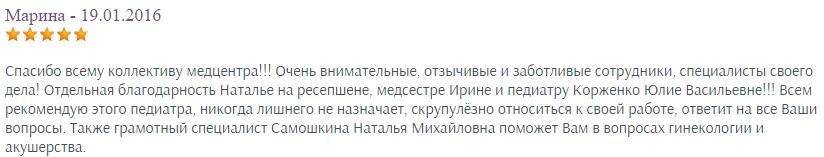 Где можно сделать УЗИ в Воронеже? otziv-46