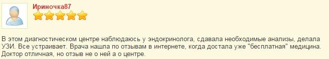 Где можно сделать УЗИ в Воронеже? otziv-47