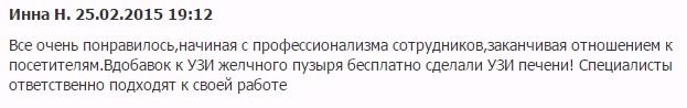 Где можно сделать УЗИ в Воронеже? otziv-48
