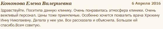 Где можно сделать УЗИ в Воронеже? otziv-49