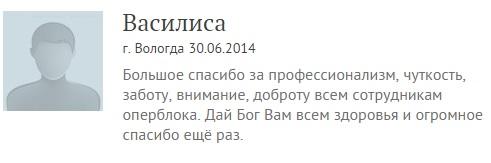 Популярные УЗИ-кабинеты в Вологде otziv-55