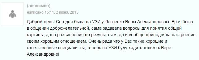 Популярные УЗИ-кабинеты в Вологде otziv-56